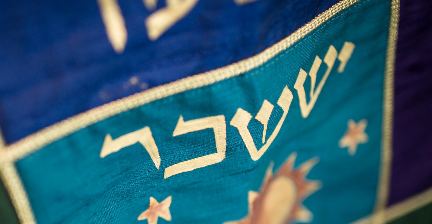 Colorful Torah cover featuring the twelve tribes of Israel